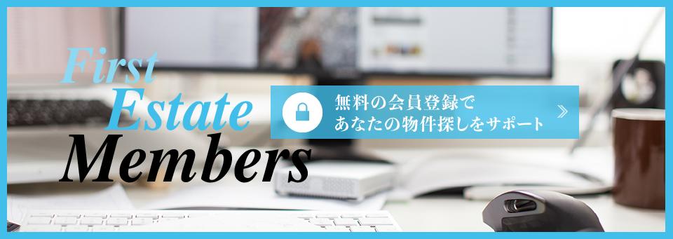無料の会員登録であなたの物件探しをサポート