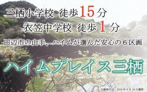 土地ハイムプレイス三栖和歌山県田辺市下三栖駅901.2万円