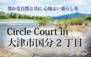 土地Circle Court in 大津市国分2丁目滋賀県大津市国分2丁目JR東海道本線石山駅1164.5万円