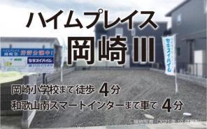 土地ハイムプレイス岡崎III和歌山県和歌山市西和歌山電鐵貴志川線岡崎前駅967.2万円