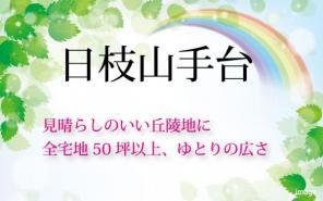 土地日枝山手台滋賀県湖南市岩根駅955.1万円