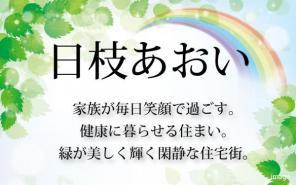 土地日枝あおい滋賀県湖南市岩根JR草津線甲西駅752.2万円