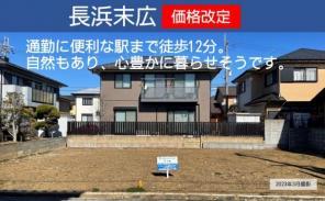 土地長浜末広滋賀県長浜市末広町JR北陸本線長浜駅1060万円